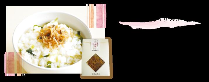 だし茶漬け(ちりめん山椒)
