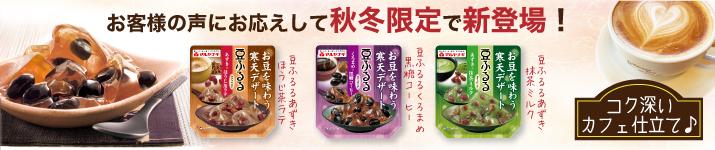 豆ふるる秋冬限定味新発売!