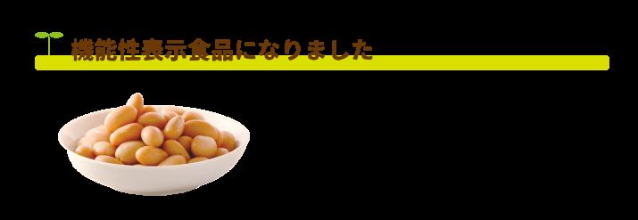 蒸し大豆は機能性表示食品になりました。本品には大豆イソフラボンが含まれています。