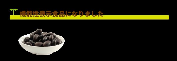 蒸し黒豆は機能性表示食品になりました。本品には大豆イソフラボンが含まれています。