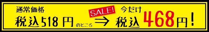 特別価格468円
